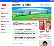 http://matsushiro-shouten.com/