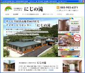 http://nijinotaki.com/