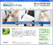 http://tantei-yamaguchi.com/