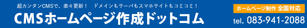 CMSホームページ作成ドットコム