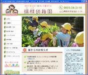 http://zuisho-y.com/